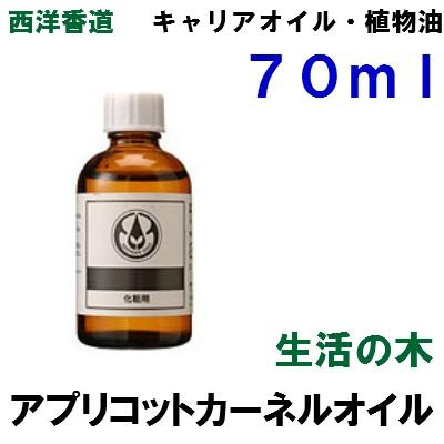 【生活の木】アプリコットカーネルオイル (杏仁...