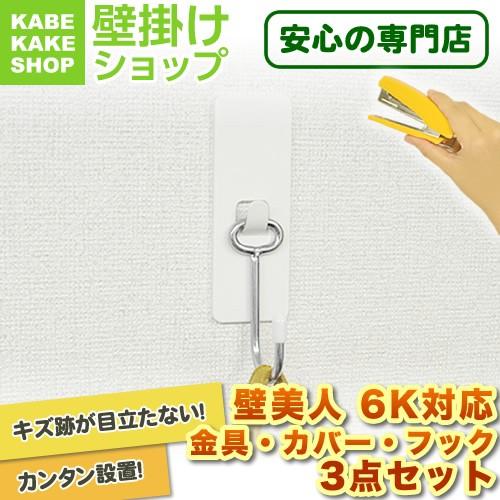 壁美人 「6K」金具ホワイト+専用カバー+対応フッ...
