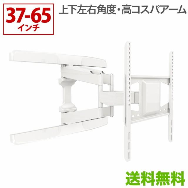 テレビ 壁掛け 金具 壁掛けテレビ コスパ抜群 37-...