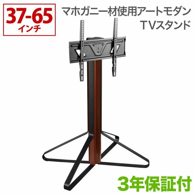 モダンテイストテレビスタンド テレビ台 TVタワー...