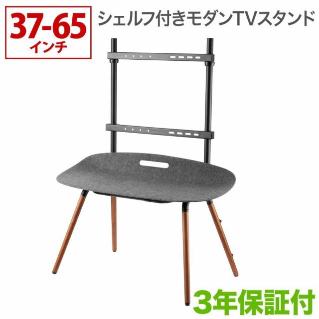 収納シェルフ付き4脚テレビスタンド テレビ台 TV...