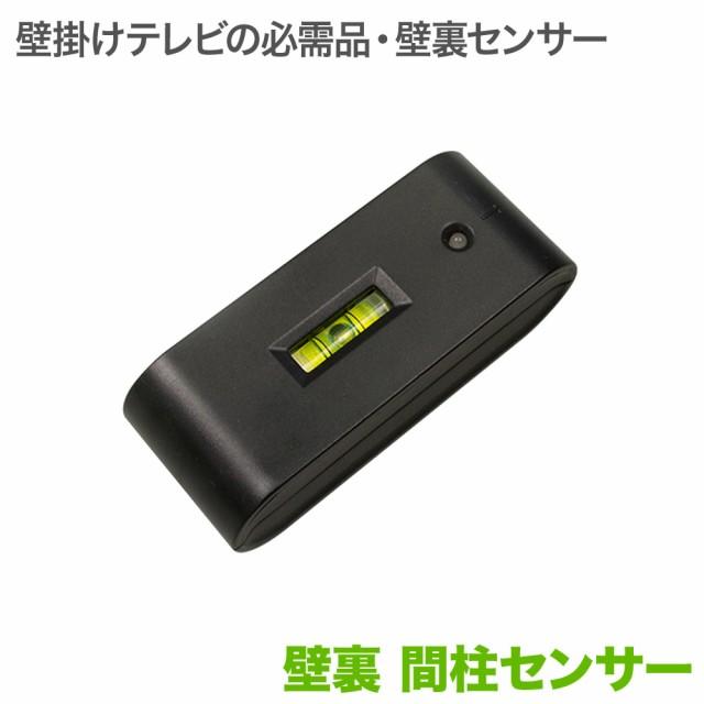 間柱センサー USTWSSD100