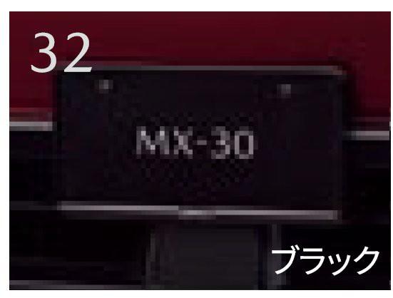 純正アクセサリー マツダ MX-30 DR R2.10〜 ...