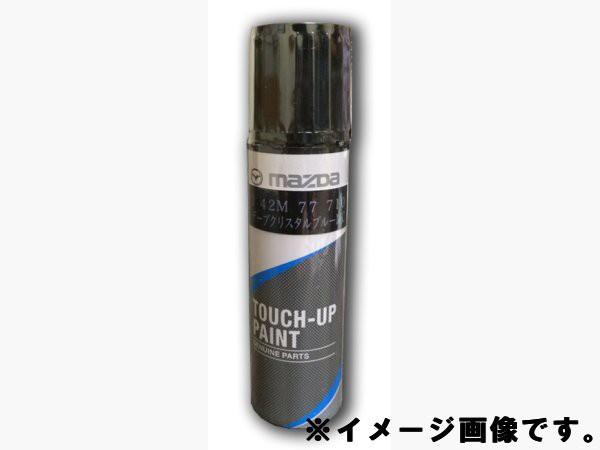 タッチアップペイント タッチペン 【42B】 マ...