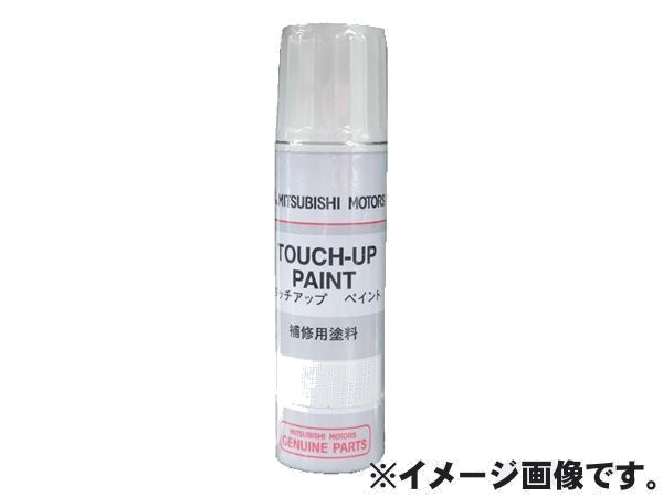 タッチアップペイント タッチペン 三菱 【W37...