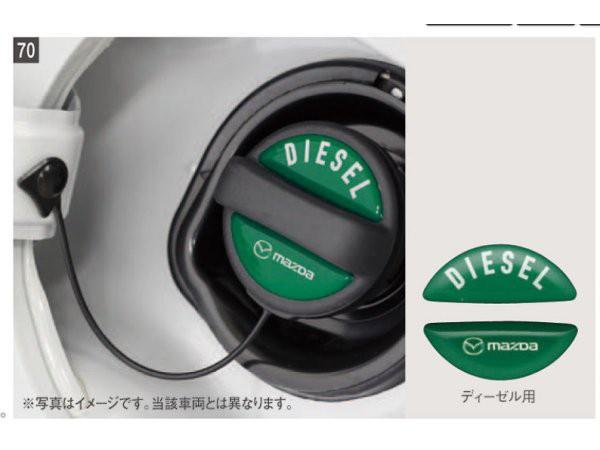 純正アクセサリー マツダ CX-30 DM H31.9〜 ...