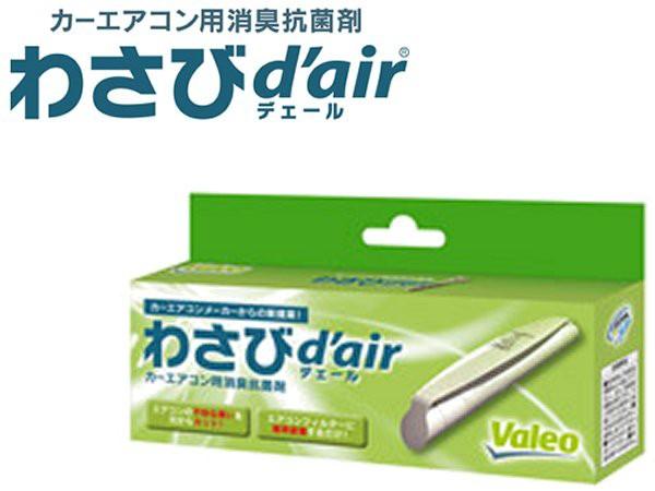 バレオ エアコン用消臭・抗菌剤 わさびデェール...