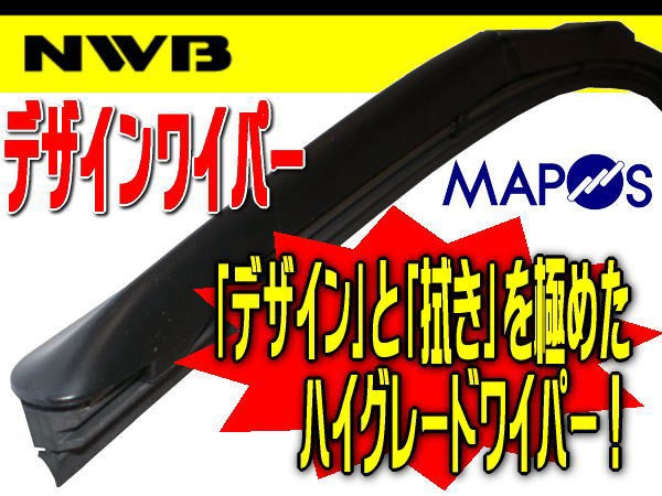 NWB デザインワイパー グラファイトタイプ 500...