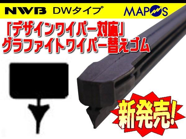 NWB デザインワイパー用グラファイトワイパーリ...
