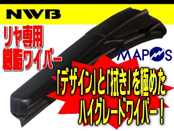 NWB リヤ専用樹脂ワイパー グラファイトタイプ...
