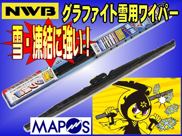 NWB グラファイト雪用ワイパー 500mm 日産 18...