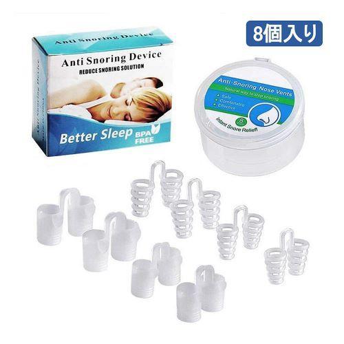 いびき防止グッズ いびき対策グッズ ノーズピン 鼻腔 シリコン 鼻腔拡張で鼻呼吸を促進 8個セット(S/M/L/XL各サイズ×2種)