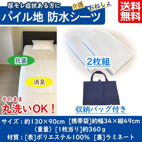 【送料無料+Pt2倍!】パイル地防水シーツ 2枚組 9...