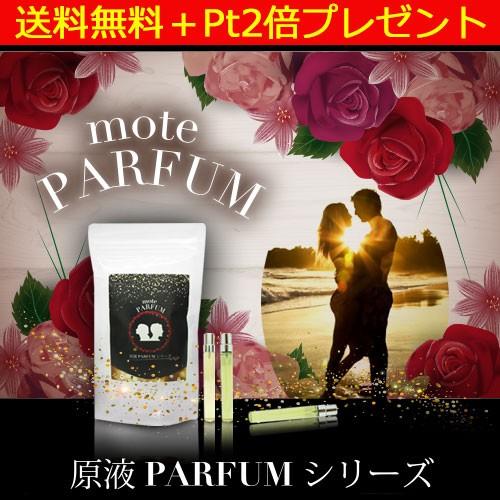 【送料無料+Pt2倍!】モテパルファン1本 mote-pa...