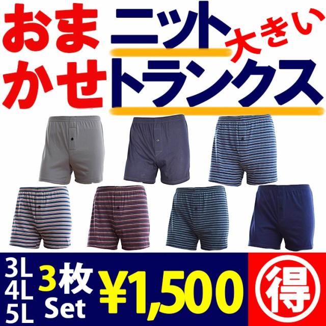 【送料無料】3枚おまかせニットトランクス(3L〜5L...