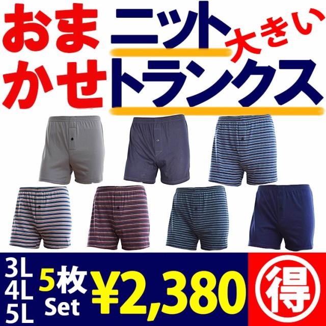 【送料無料】5枚おまかせニットトランクス(3L〜5L...