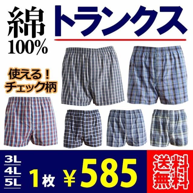 3L/4L/5L【送料無料】【綿100%】1枚単品大きいサ...