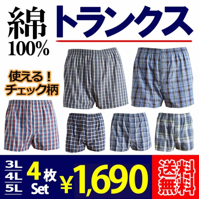 3L/4L/5L【送料無料・綿100%】4枚セット大きいサ...