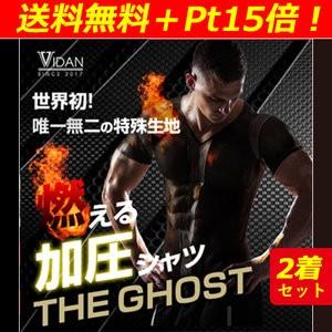 【送料無料+Pt15倍!】 VIDAN THE GHOST ビダン...