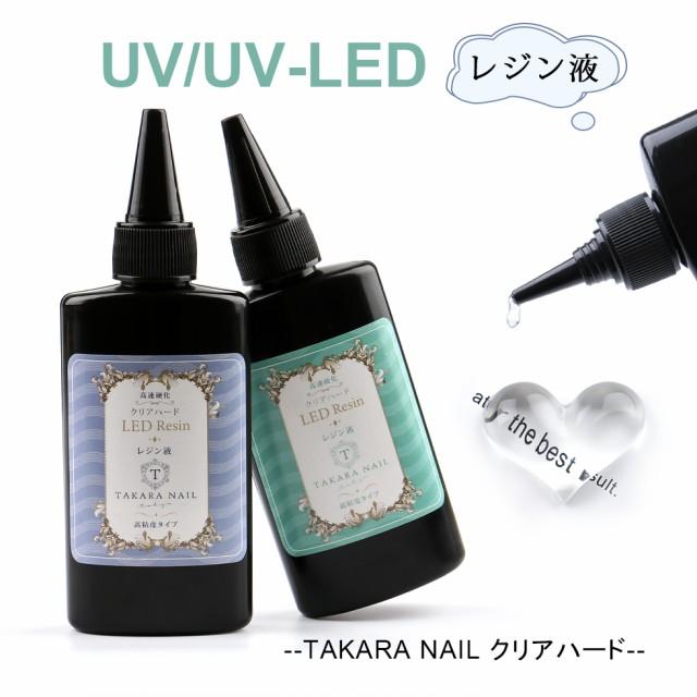【UV-LEDレジン液】タカラネイル レジン液 65g お...