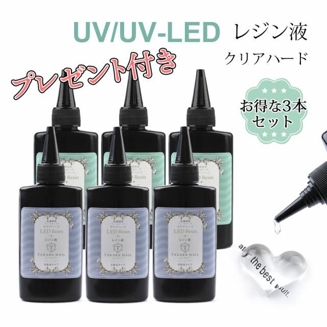 【プレゼント付き】【ポイント10倍】【UV-LEDレジ...