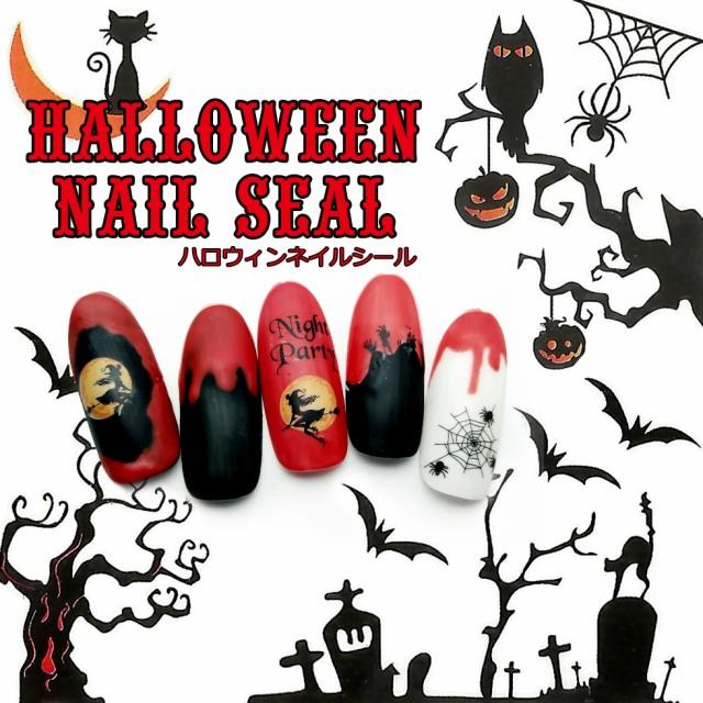 ハロウィン ウォーターシール ネイルシール HOT【メール便対応】かぼちゃ お化け 魔女