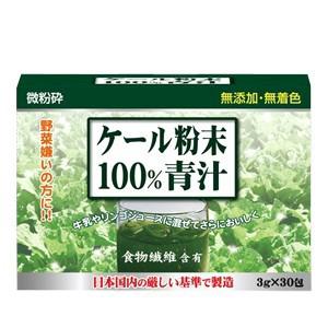 ケール粉末100%青汁 30包