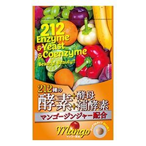 212種類の酵素+酵母+補酵素 マンゴー味 62粒 ...