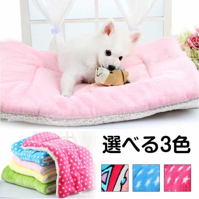 送料無料犬用 ペット用 ブランケット 毛布 ペット...