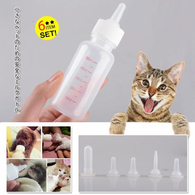 ペット用 哺乳瓶 セット 子犬 子猫 ミルクボトル ...