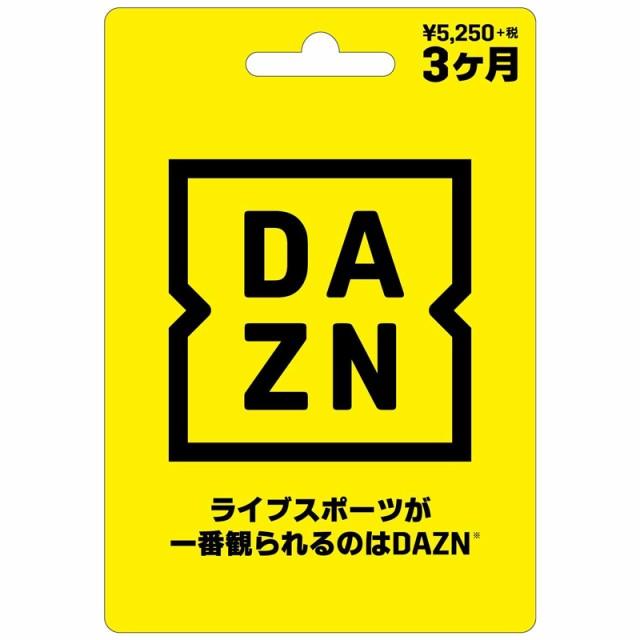 ダゾーン DAZN プリペイドカード 3ヶ月