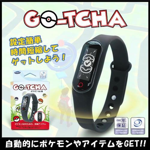 Datel ポケモンGO 用 GO-TCHA 日本語説明書付き ...