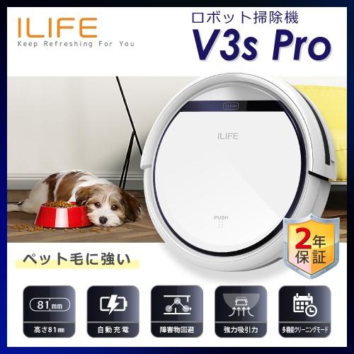 ILIFE V3s Pro ロボット掃除機 ホワイト ペット毛...
