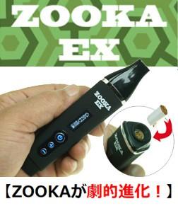 ■ZOOKA EX(ズーカイーエックス)加熱式...