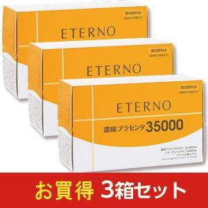 ジャパンギャルズSC エテルノ 濃縮プラセンタ×3...
