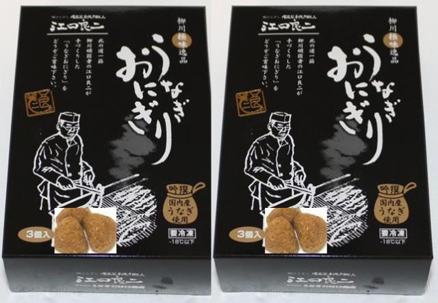 【送料無料】うなぎの江口商店 うなぎおにぎり 3...