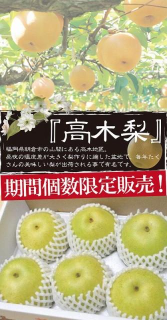 【送料無料】フルーツの里あさくらより 二十世紀...