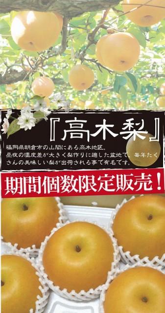 【送料無料】フルーツの里あさくらより あきづき...