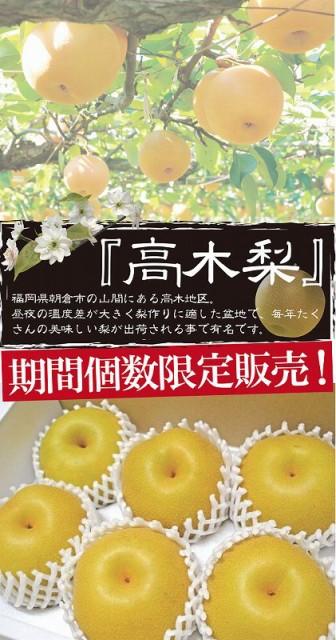 【送料無料】フルーツの里あさくらより 豊水梨