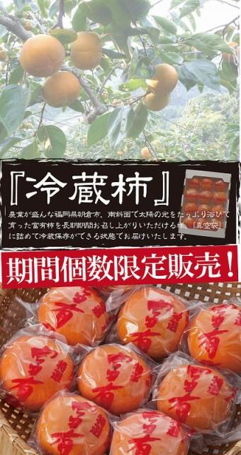 【送料無料】フルーツの里あさくらより 冷蔵柿