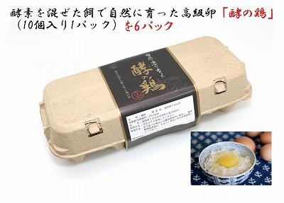 【送料無料】【福岡県うきは市】酵の鶏(こうのと...