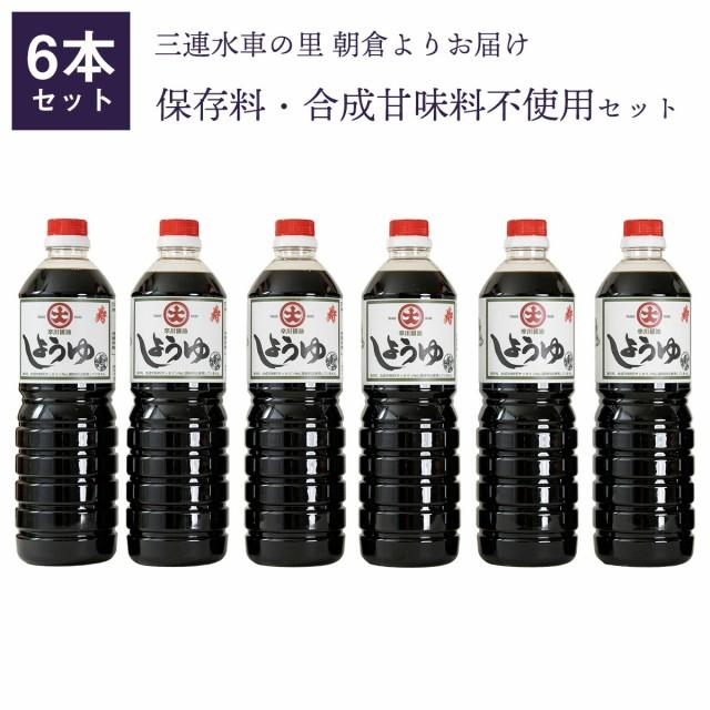 【送料無料】こいくち 寿醤油6本セット 保存料・...