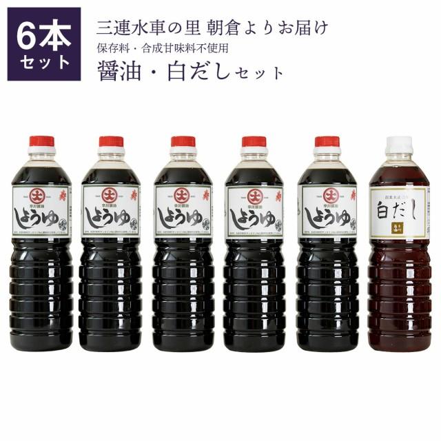 【送料無料】こいくち 寿醤油5本・白だし1本セッ...