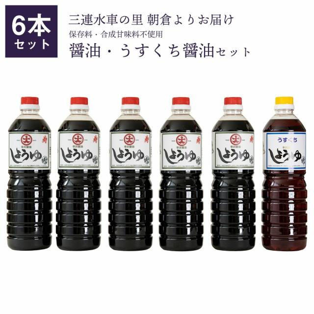 【送料無料】こいくち 寿醤油5本・うすくち醤油1...