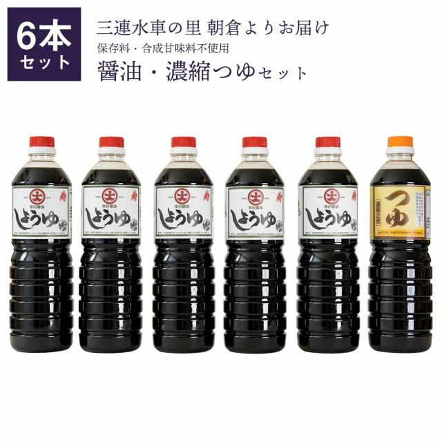 【送料無料】こいくち 寿醤油5本・つゆ1本セット...