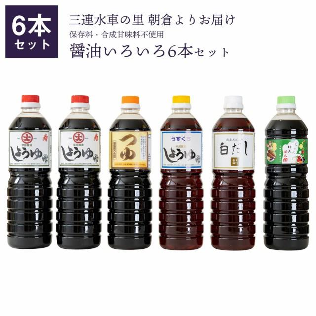 【送料無料】醤油色々6本セット 保存料・合成甘...