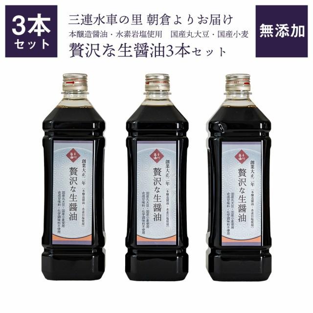 【送料無料】無添加の贅沢な生醤油3本セット 無...