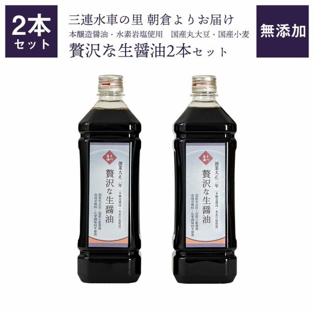 【送料無料】無添加!贅沢な生醤油2本セット 無...