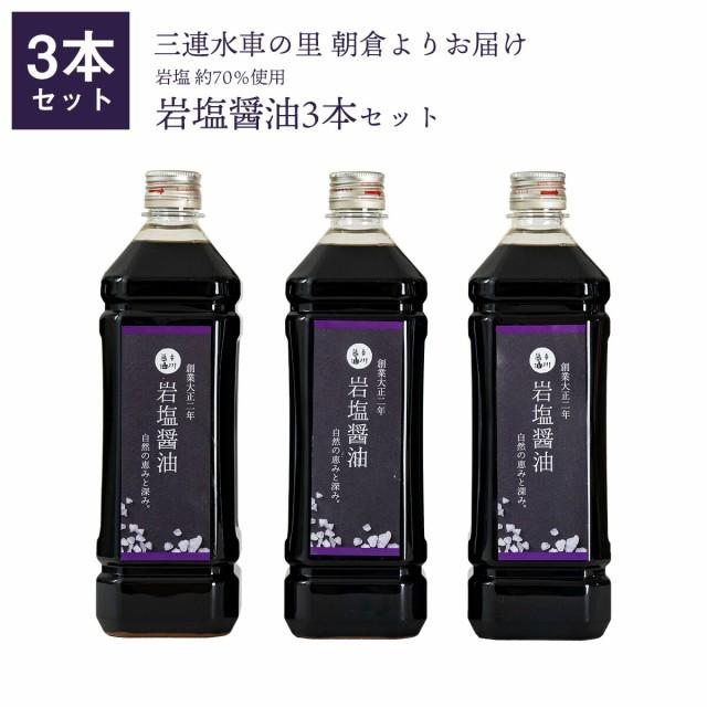 【送料無料】ピンク岩塩を使った岩塩醤油3本セッ...