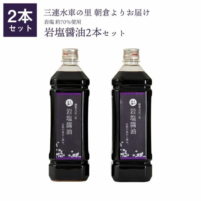【送料無料】ピンク岩塩を使った岩塩醤油2本セッ...